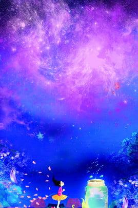 아름다운 별이 빛나는 하늘 포스터 디자인 아름다운 별이 빛나는 하늘 보라색 , 아름다운 별이 빛나는 하늘 포스터 디자인, 빌며, 밤하늘 배경 이미지