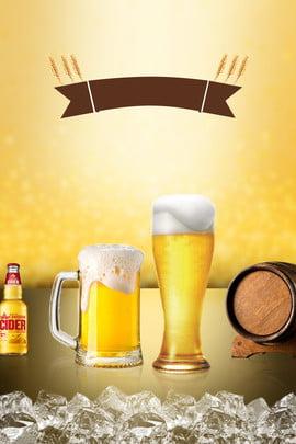 オクトーバーフェストサマーカーニバルポスター大画像 ビール祭り カーニバル ワイングラス ワインボトル ポスターバナー 小麦 グラデーション 木製の樽 アイスキューブ しあわせ , オクトーバーフェストサマーカーニバルポスター大画像, ビール祭り, カーニバル 背景画像