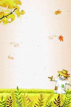 卡通立秋海報設計 立秋 24節氣 稻田 稻草人 金秋 田野 杏葉 落葉 秋天 秋季 創意合成 , 立秋, 24節氣, 稻田 背景圖片
