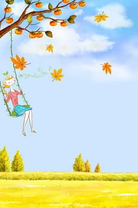 秋季24節氣立秋海報 立秋 秋季 24節氣 秋天 楓葉 金秋 鞦韆 女孩 盪鞦韆的女孩 創意合成 , 秋季24節氣立秋海報, 立秋, 秋季 背景圖片