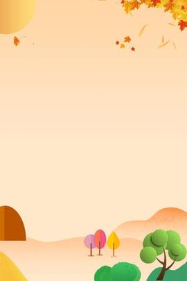 가을 가을 단풍 포스터 리추에 가을 가을 노란 잎 낙엽 포스터 나뭇잎 신선한 문학 , 잎, 낙엽, 포스터 배경 이미지
