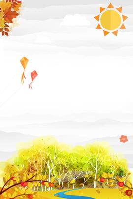 가을 가을 단풍 카이트 포스터 리추에 가을 가을 노란 잎 낙엽 포스터 나뭇잎 신선한 문학 연 , 가을 가을 단풍 카이트 포스터, 잎, 낙엽 배경 이미지