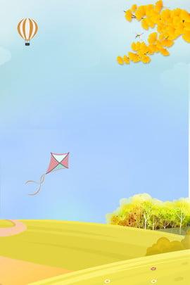 가을 가을 단풍 뜨거운 공기 풍선 연 포스터 리추에 가을 가을 노란 잎 낙엽 포스터 나뭇잎 신선한 문학 열기구 연 , 잎, 낙엽, 포스터 배경 이미지