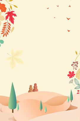 가을 가을 단풍 포스터 리추에 가을 가을 노란 잎 낙엽 포스터 나뭇잎 신선한 문학 , 가을 가을 단풍 포스터, 리추에, 가을 배경 이미지