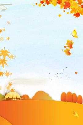 가을 가을 단풍 포스터 리추에 가을 가을 노란 잎 낙엽 포스터 나뭇잎 신선한 문학 메이플 리프 , 리추에, 가을, 가을 배경 이미지