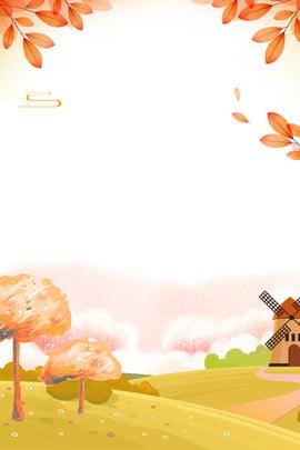 가을 가을 단풍 포스터 리추에 가을 가을 노란 잎 낙엽 포스터 나뭇잎 신선한 문학 풍차 , 잎, 낙엽, 포스터 배경 이미지