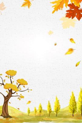 가을 가을 단풍 포스터 리추에 가을 가을 노란 잎 낙엽 포스터 나뭇잎 신선한 문학 , 가을 가을 단풍 포스터, 잎, 낙엽 배경 이미지
