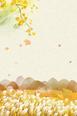 가을 가을 가을 낙엽 밀밭 포스터 리추에 가을 가을 노란 잎 낙엽 포스터 나뭇잎 신선한 문학 밀밭 , 가을 가을 가을 낙엽 밀밭 포스터, 잎, 낙엽 배경 이미지