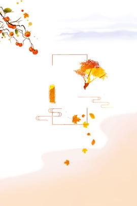秋のインクグラデーションの背景 李秋 秋の あき インク グラデーション 収穫 柿 美しい 文学 遠くに 中華風 バックグラウンド , 李秋, 秋の, あき 背景画像