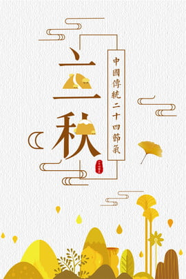 Áp phích quảng cáo thực phẩm mùa thu và mùa thu Li Qiu Mùa thu Thức Qiu Mùa Giản Hình Nền
