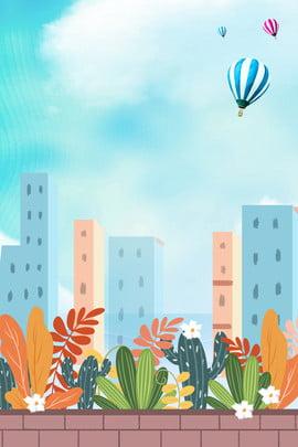 신선한가 포스터 배경 리추에 푸른 하늘 흰 구름 풍선 실루엣 도시 하우스 빌딩 식물 사다리 단순한 신선한 , 구름, 풍선, 실루엣 배경 이미지