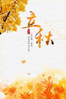 Khung đơn giản poster mùa thu Li Qiu Biên giới Vàng Lá Li Qiu Biên Hình Nền
