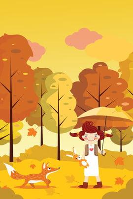 Mùa thu vàng minh họa nền quảng cáo đơn giản Li Qiu Vàng vàng Minh Mùa Thu Vàng Hình Nền