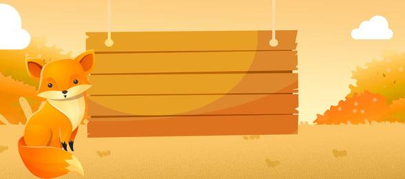 शरद ऋतु प्यारा सा फॉक्स लकड़ी बोर्ड बैनर पृष्ठभूमि ली किउ गैस त्यौहार पड़ना पतझड़ सुंदर लोमड़ी लकड़ी, बोर्ड, शरद, गैस पृष्ठभूमि छवि