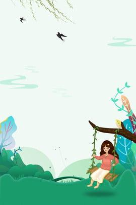 Poster sáng tạo của Lichun Outing Địa y Chuyến đi Thuật Trời Nuốt Hình Nền
