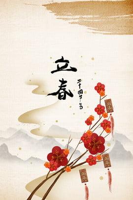 लिली आड़ू फूल पोस्टर पृष्ठभूमि बसंत की शुरुआत आड़ू , की, फूल, चीनी पृष्ठभूमि छवि