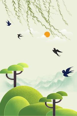 Lichun พื้นหลังโปสเตอร์แง่พลังงานแสงอาทิตย์ยี่สิบสี่ จุดเริ่มต้นของฤดูใบไม้ผลิ เทศกาลฤดูใบไม้ผลิ ข้อตกลงพลังงานแสงอาทิตย์ยี่สิบสี่ ข้อตกลงพลังงานแสงอาทิตย์แบบดั้งเดิม ฤดูใบไม้ผลิ เปิดฤดูใบไม้ผลิ ฤดูใบไม้ผลิ กลืน เครื่องจักสาน จุดเริ่มต้นของฤดูใบไม้ผลิ เทศกาลฤดูใบไม้ผลิ ข้อตกลงพลังงานแสงอาทิตย์ยี่สิบสี่ รูปภาพพื้นหลัง
