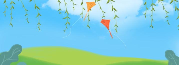 綠色立春放風箏背景海報 立春 春天 放風箏 藍天 綠色 草坪 柳樹 背景 海報 展板, 綠色立春放風箏背景海報, 立春, 春天 背景圖片