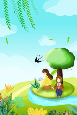 Lichun hai mươi bốn thuật ngữ năng lượng mặt trời mùa xuân poster Địa y Mùa xuân Chuyến Xuân Chuyến Trời Hình Nền
