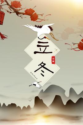 Li Dong Xianhe Ink Wind Quảng cáo nền Lý Đông Cẩu Mực gió Quảng Li Dong Xianhe Hình Nền