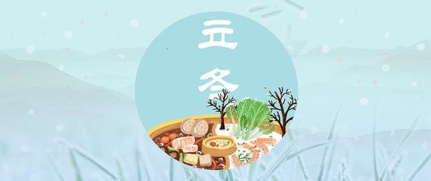 lidong खाने के पकौड़े नीले बैनर ताजा पृष्ठभूमि ली डोंग पकौड़ी खाना नीला बैनर ताज़ा पृष्ठभूमि सर्दी गैस, खाना, नीला, बैनर पृष्ठभूमि छवि