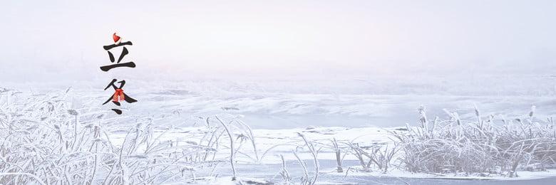 ब्लू लाइन शीतकालीन पृष्ठभूमि टेम्पलेट ली डोंग सौर शब्द सर्दी, डोंग, सौर, है पृष्ठभूमि छवि