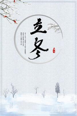 ली डोंग 24 वें महोत्सव पोस्टर पृष्ठभूमि डाउनलोड करें ली डोंग चौबीस सौर , डोंग, चौबीस, शब्द पृष्ठभूमि छवि
