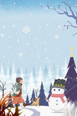 โปสเตอร์ Snowman เทศกาล Li Dong 24 หลี่ตง ข้อตกลงพลังงานแสงอาทิตย์ยี่สิบสี่ ข้อตกลงพลังงานแสงอาทิตย์แบบดั้งเดิม 24 แง่พลังงานแสงอาทิตย์ สด ง่าย มนุษย์หิมะ ลูกสุนัข สาว หิมะ ฉากหิมะ หลี่ตง ข้อตกลงพลังงานแสงอาทิตย์ยี่สิบสี่ ข้อตกลงพลังงานแสงอาทิตย์แบบดั้งเดิม รูปภาพพื้นหลัง