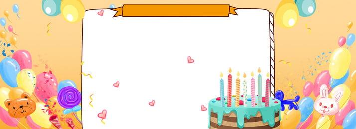 aniversário bolo de aniversário feliz aniversário criança, Balão, Bunting, Fita Imagem de fundo