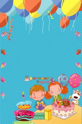 小朋友生日聚會邀請函 生日 生日會 邀請函 蛋糕 氣球 小朋友 蠟燭 零食 絲帶 開心 , 小朋友生日聚會邀請函, 生日, 生日會 背景圖片
