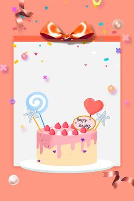 قالب خلفية عيد ميلاد سعيد لحفل عيد ميلاد كعكة عيد ميلاد عيد , سعيد, حفلة, المصدر صور الخلفية