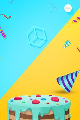 生日蛋糕慶祝廣告背景 生日 蛋糕 慶祝 廣告 背景 生日蛋糕 慶祝背景 蛋糕 , 生日, 蛋糕, 慶祝 背景圖片