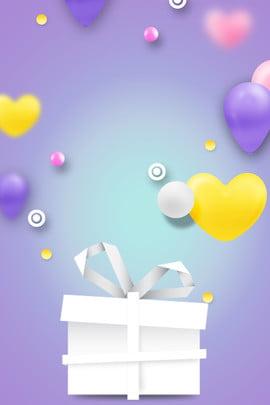 latar belakang iklan kotak hadiah hari jadi hari lahir kotak hadiah pengiklanan latar , Hari, Kotak, Hadiah imej latar belakang