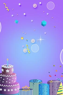 hộp quà sinh nhật kỷ niệm nền quảng cáo màu tím sinh nhật hộp quà lễ , Sinh, Kỷ, Hộp Ảnh nền