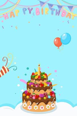 cartão de convite de aniversário aniversário festa de aniversário , Caloroso, Romântico, Simples Imagem de fundo