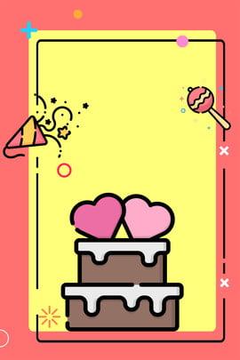 誕生日の招待状mbe風シンプルロリポップケーキポスター 誕生日 招待状 清盛 誕生日パーティー 暖かい ロマンチックな mbe風 ロリポップ ケーキ 誕生日の花火 , 誕生日, 招待状, 清盛 背景画像