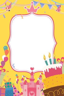 生日派對生日溫馨浪漫風格 , 蛋糕, 蠟燭, 氣球 背景圖片