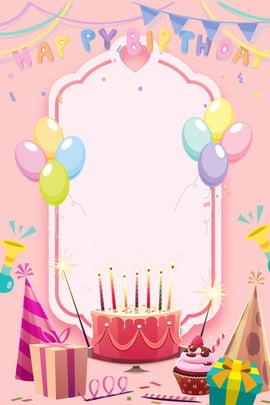 cartão de convite de festa de aniversário aniversário de criança quente e romântico , Vela, Bolo, Balão Imagem de fundo