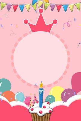 जन्मदिन गुलाबी कार्टून प्यारा , भोज, गौरेया, गुब्बारा पृष्ठभूमि छवि