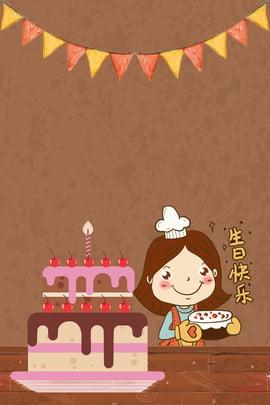 生日主題海報背景素材 生日主題海報 生日 蠟燭 彩旗 浪漫 幸福 生日蛋糕 生日快樂 , 生日主題海報背景素材, 生日主題海報, 生日 背景圖片