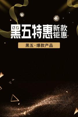 thứ sáu đen vàng hui hui sản phẩm mới , Tổng Hợp Sáng Tạo, Thứ Sáu đen, Vàng đen Ảnh nền