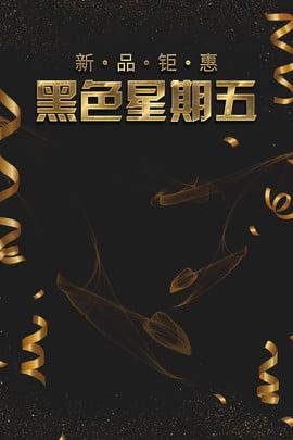 thứ sáu đen vàng hui hui ruy băng , Tổng Hợp Sáng Tạo, Banner, Thứ Sáu đen Ảnh nền