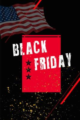 黑色星期五大氣簡約紅黑背景海報 黑色星期五 幾何背景 紅色幾何 漂浮裝飾 大氣 幾何圖形 美國國旗 城市街道 , 黑色星期五大氣簡約紅黑背景海報, 黑色星期五, 幾何背景 背景圖片