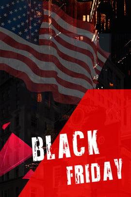 簡約黑色星期五紅黑背景 黑色星期五 幾何背景 紅色幾何 漂浮裝飾 大氣 幾何圖形 美國國旗 城市街道 , 黑色星期五, 幾何背景, 紅色幾何 背景圖片