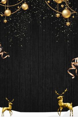 블랙 골드 대기 크리스마스 배경 블랙 골드 분위기 사업 기술 질감 크리스마스 배경 , 블랙, 블랙 골드 대기 크리스마스 배경, 골드 배경 이미지
