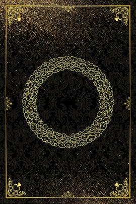 黑色金色簡約中國風剪紙圓圈背景 黑色 金色 黑金色 簡約 中國風 剪紙 圓 圈背景 金色顆粒 簡約通用背景 黑色背景 , 黑色金色簡約中國風剪紙圓圈背景, 黑色, 金色 背景圖片