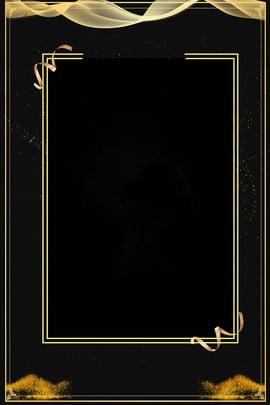 黑金大氣邀請函背景 黑金風 大氣 金砂 顆粒感 磨砂背景 邀請 通用 黑色 背景 商務 , 黑金風, 大氣, 金砂 背景圖片