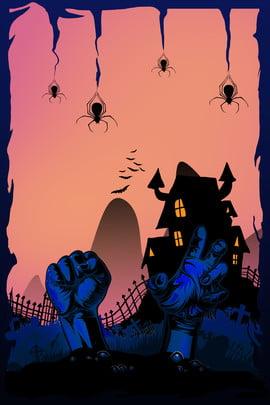 हैलोवीन की रात डरावनी पार्टी की पृष्ठभूमि काला हैलोवीन अंधेरी रात आतंक पार्टी की , की, पृष्ठभूमि, हैलोवीन पृष्ठभूमि छवि