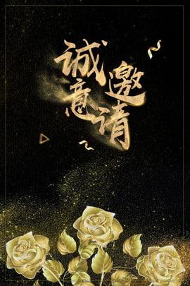 काली गिल्ट शादी का निमंत्रण २ काला शीट धातु शादी निमंत्रण वातावरण शिष्ट विलासी विशेषता साहित्य और , काली गिल्ट शादी का निमंत्रण २, कला, और पृष्ठभूमि छवि