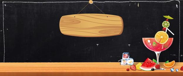 黑板果汁奶茶店banner海報背景 黑板 果汁 banner 海報 背景 奶茶店 黑板 果汁 banner 海報 背景 奶茶店, 黑板果汁奶茶店banner海報背景, 黑板, 果汁 背景圖片